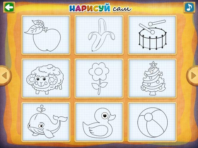 Учить рисовать играть